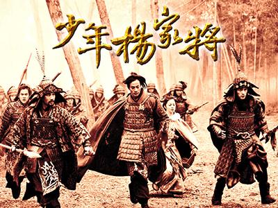 主要演员: 集数 / 长度:43集/60分钟 以名将杨业为首的杨家将在内有